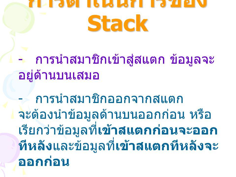 การดำเนินการของ Stack