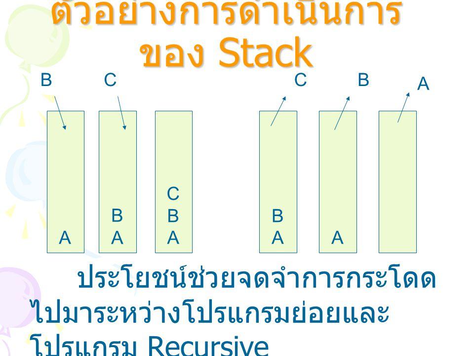 ตัวอย่างการดำเนินการของ Stack