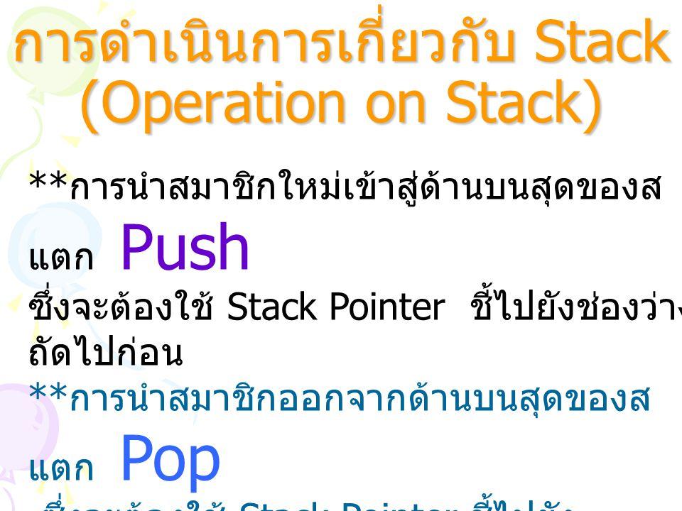 การดำเนินการเกี่ยวกับ Stack (Operation on Stack)