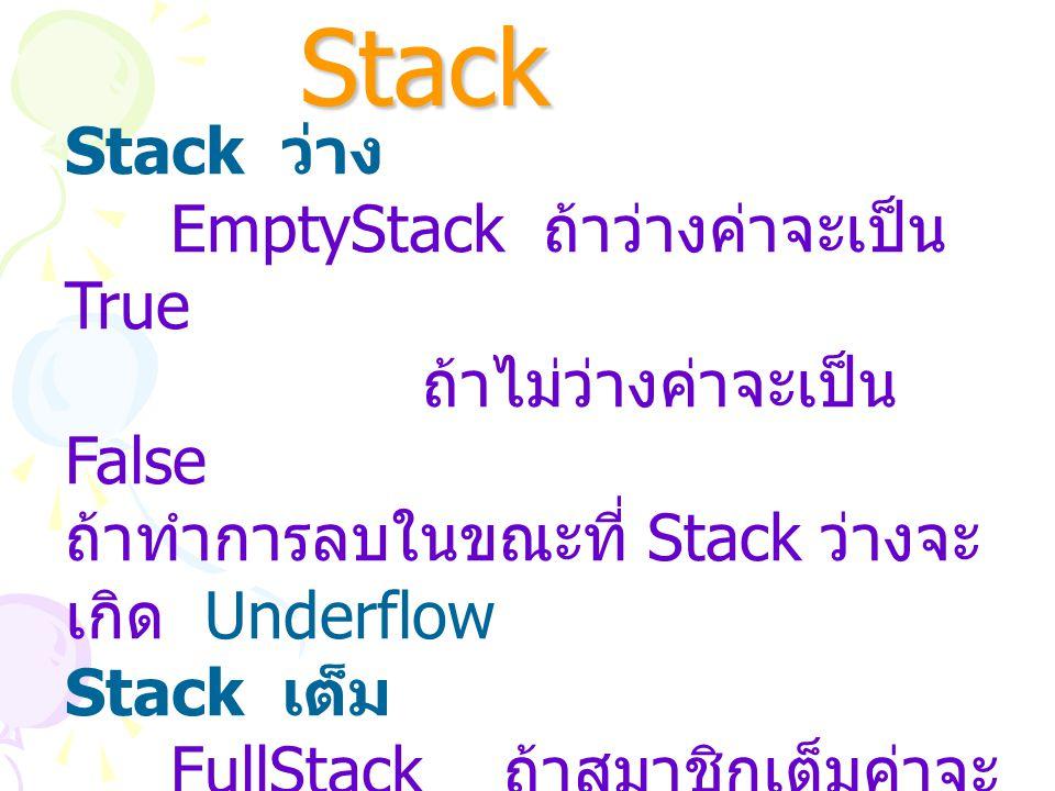 การตรวจสอบ Stack Stack ว่าง EmptyStack ถ้าว่างค่าจะเป็น True