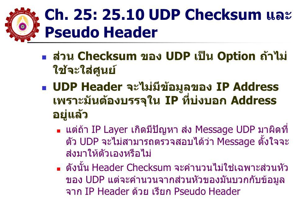 Ch. 25: 25.10 UDP Checksum และ Pseudo Header