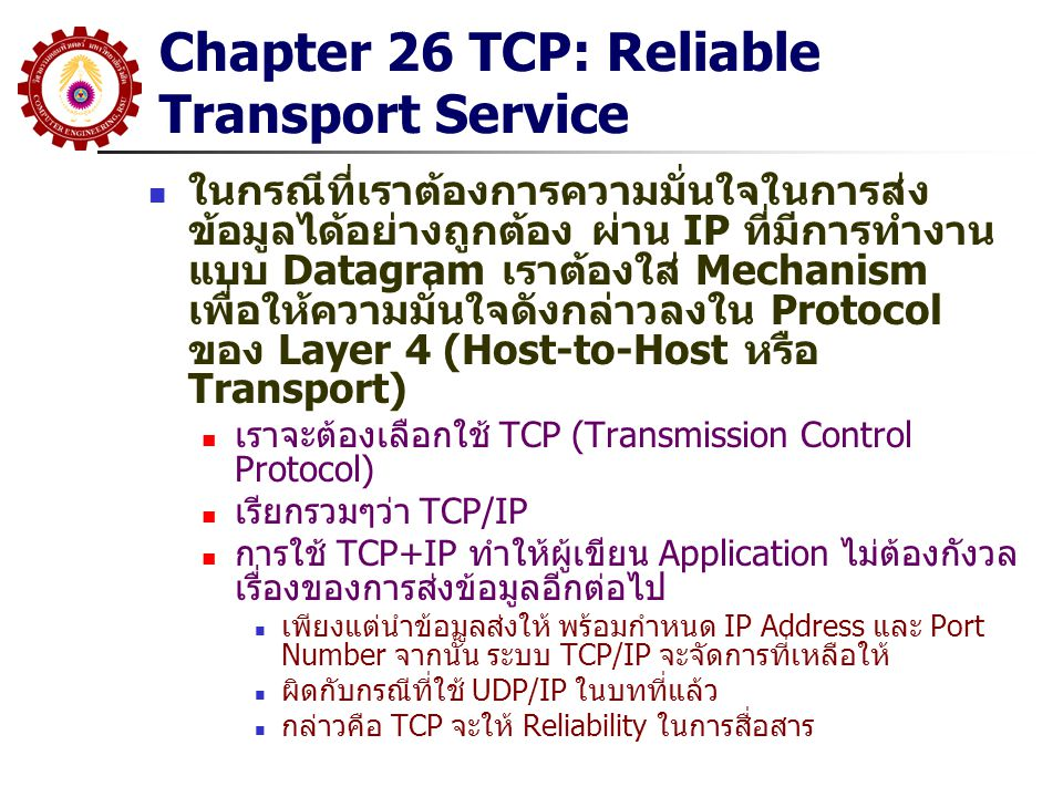 Chapter 26 TCP: Reliable Transport Service