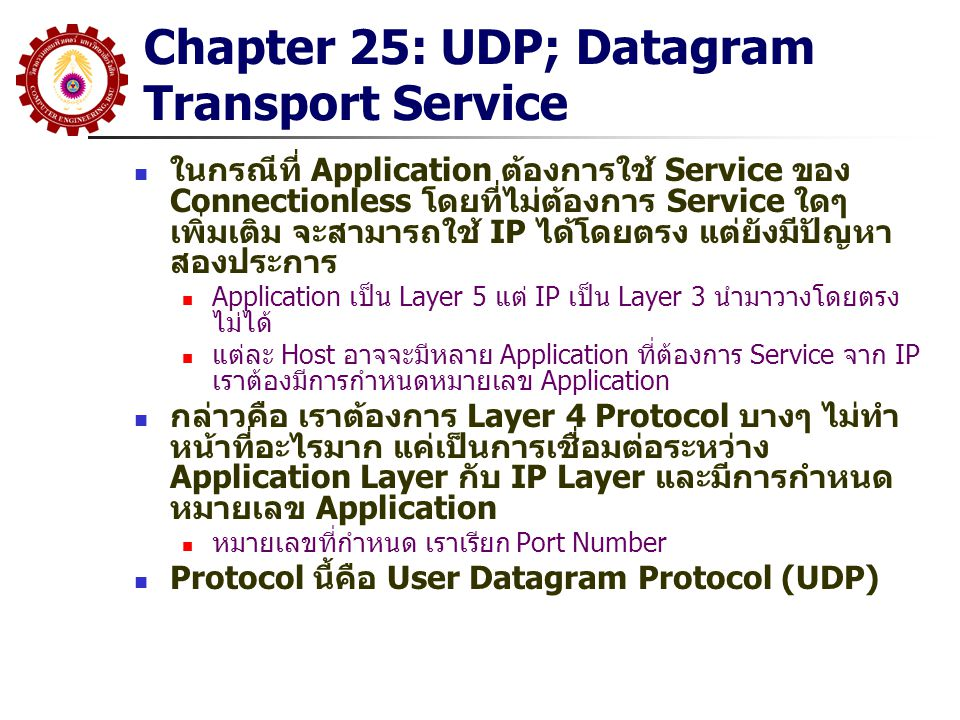 Chapter 25: UDP; Datagram Transport Service