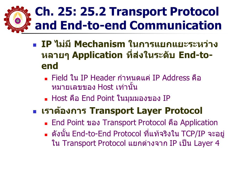 Ch. 25: 25.2 Transport Protocol and End-to-end Communication