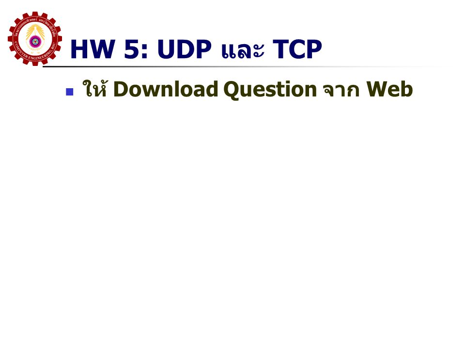 HW 5: UDP และ TCP ให้ Download Question จาก Web