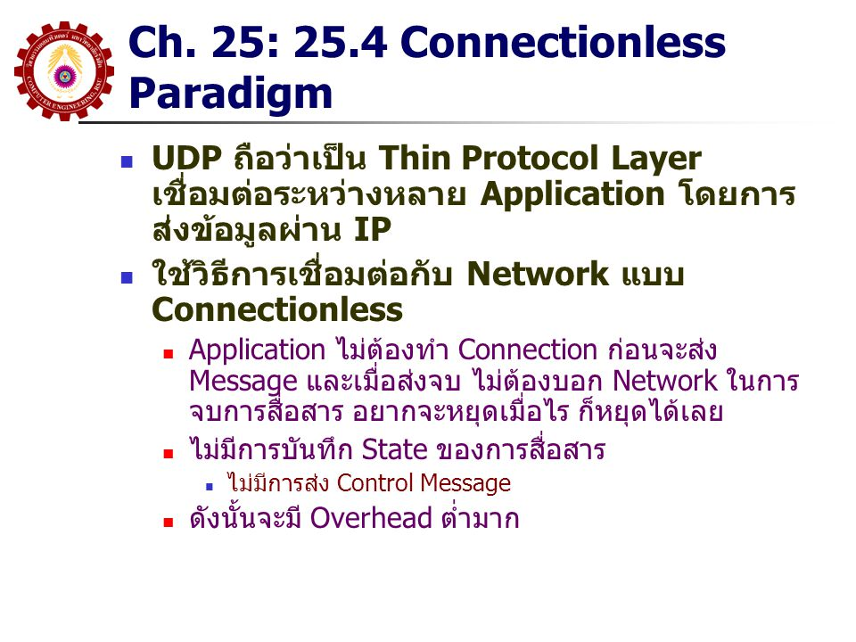 Ch. 25: 25.4 Connectionless Paradigm