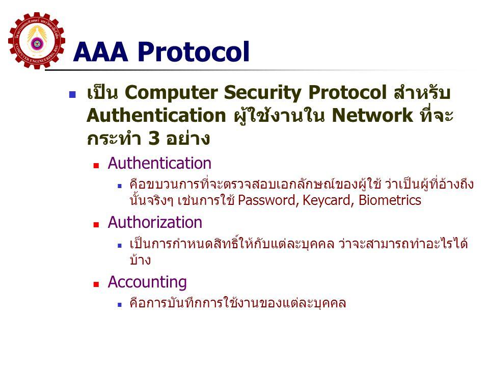 AAA Protocol เป็น Computer Security Protocol สำหรับ Authentication ผู้ใช้งานใน Network ที่จะกระทำ 3 อย่าง.