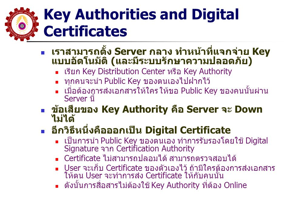 Key Authorities and Digital Certificates