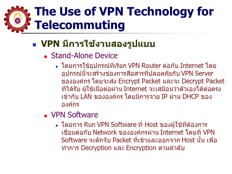 The Use of VPN Technology for Telecommuting