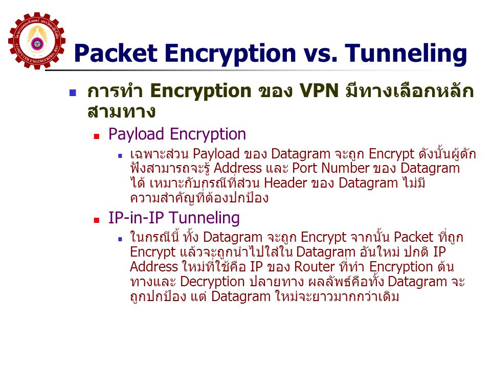 Packet Encryption vs. Tunneling
