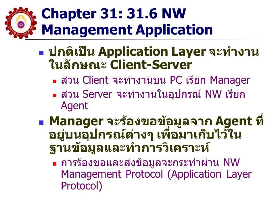Chapter 31: 31.6 NW Management Application