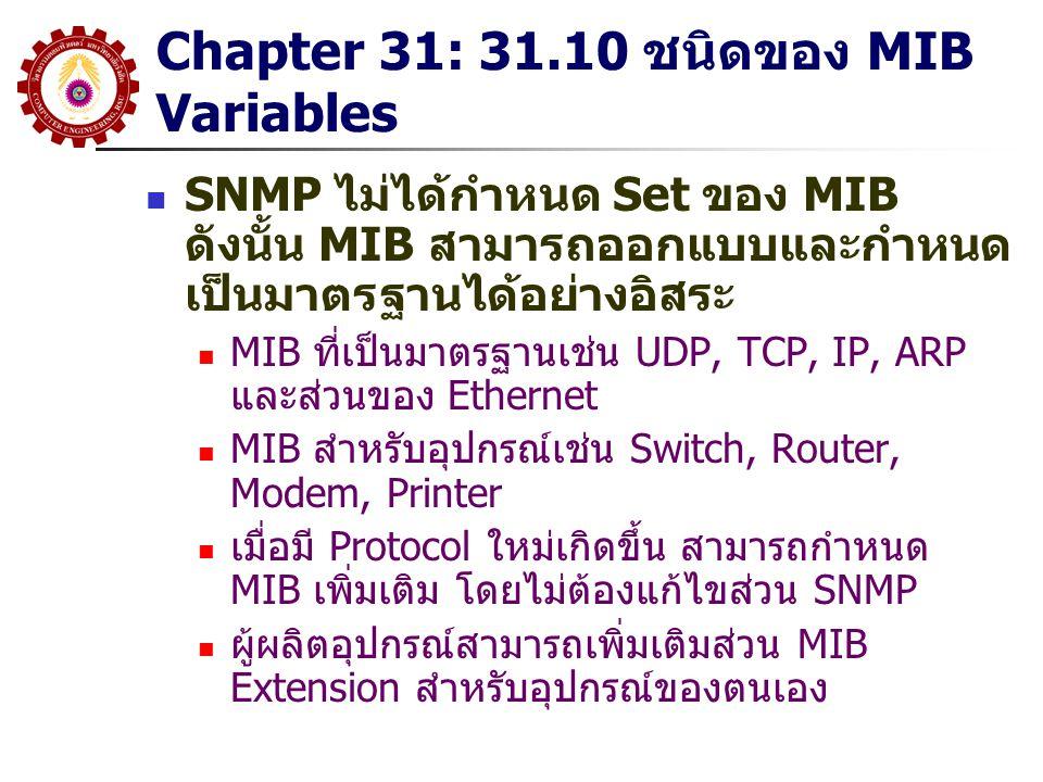 Chapter 31: 31.10 ชนิดของ MIB Variables