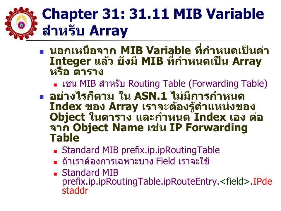 Chapter 31: 31.11 MIB Variable สำหรับ Array