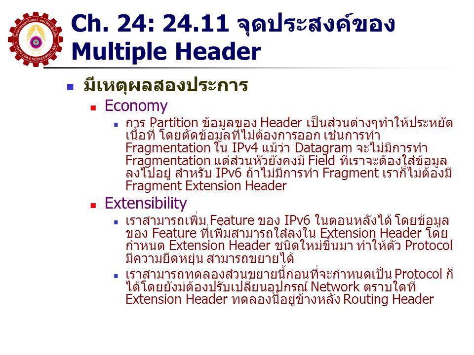 Ch. 24: 24.11 จุดประสงค์ของ Multiple Header