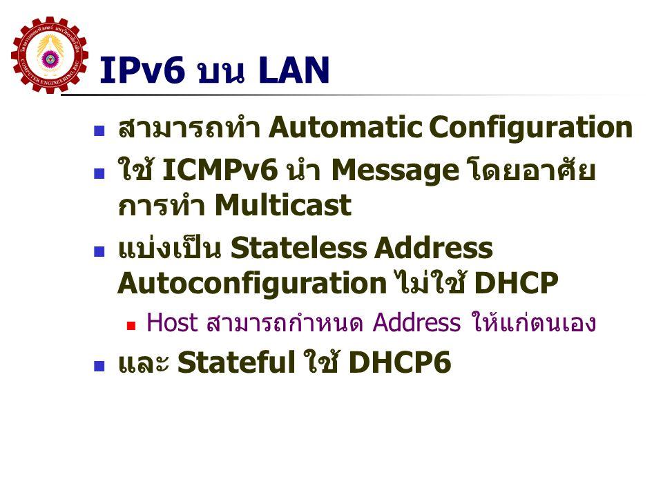 IPv6 บน LAN สามารถทำ Automatic Configuration
