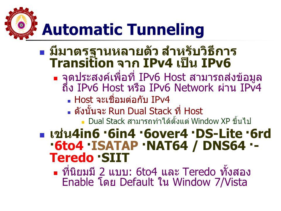 Automatic Tunneling มีมาตรฐานหลายตัว สำหรับวิธีการ Transition จาก IPv4 เป็น IPv6.