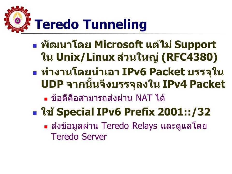 Teredo Tunneling พัฒนาโดย Microsoft แต่ไม่ Support ใน Unix/Linux ส่วนใหญ่ (RFC4380)