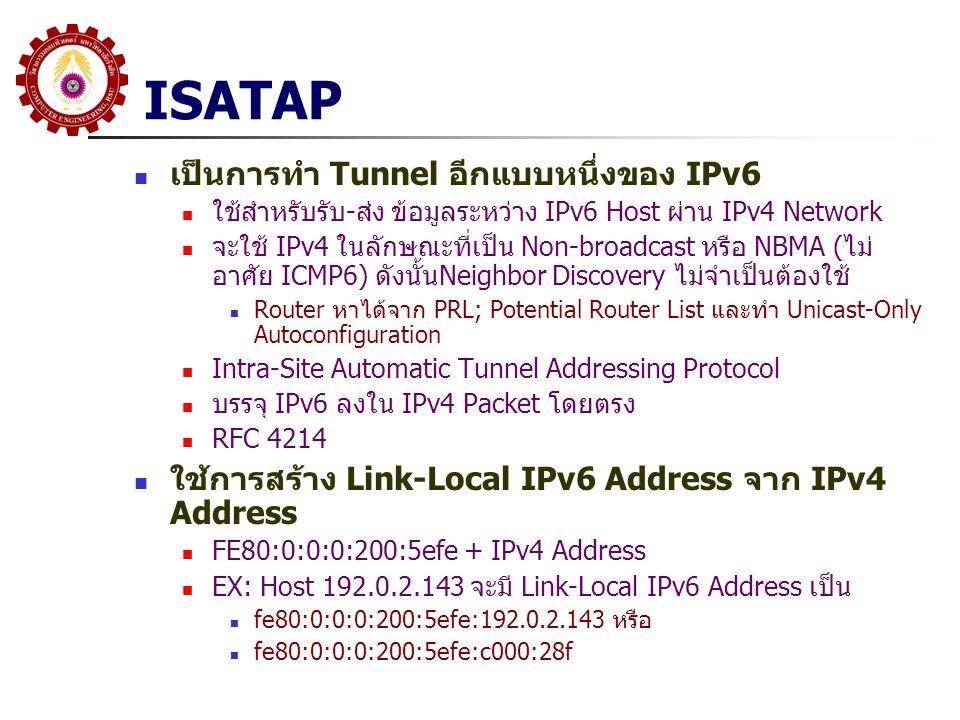 ISATAP เป็นการทำ Tunnel อีกแบบหนึ่งของ IPv6