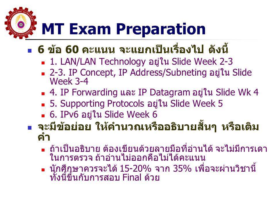 MT Exam Preparation 6 ข้อ 60 คะแนน จะแยกเป็นเรื่องไป ดังนี้