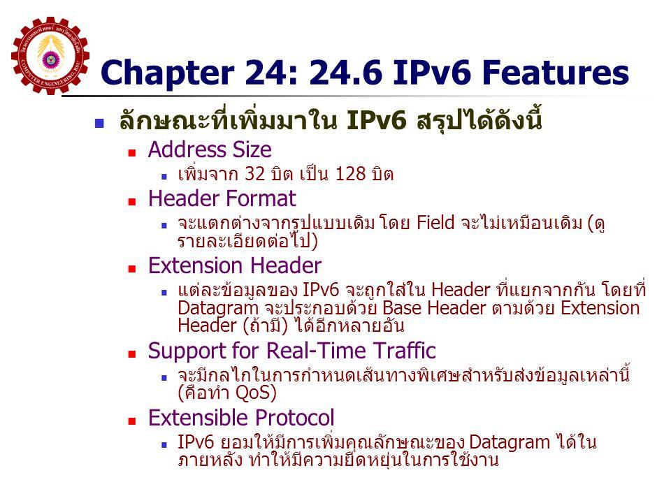 Chapter 24: 24.6 IPv6 Features ลักษณะที่เพิ่มมาใน IPv6 สรุปได้ดังนี้