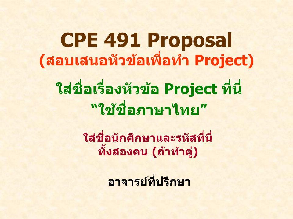 CPE 491 Proposal (สอบเสนอหัวข้อเพื่อทำ Project)