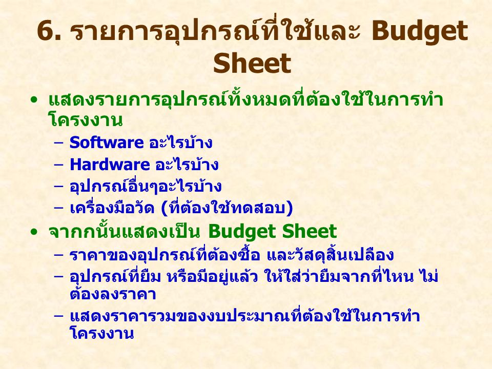 6. รายการอุปกรณ์ที่ใช้และ Budget Sheet