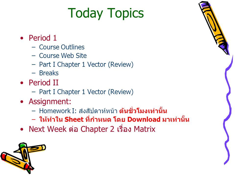 Today Topics Period 1 Period II Assignment: