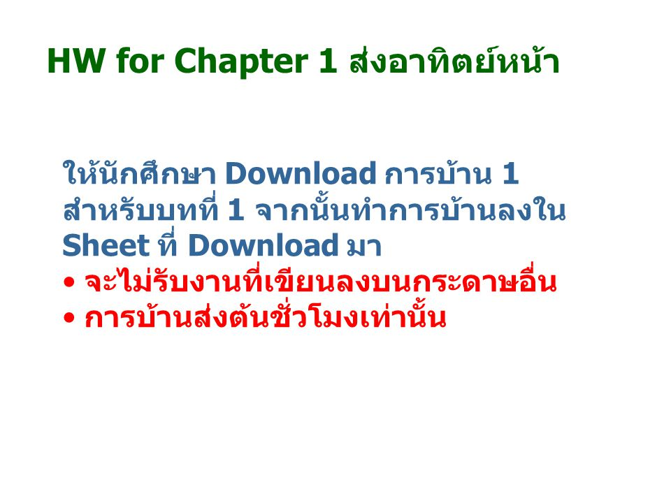 HW for Chapter 1 ส่งอาทิตย์หน้า