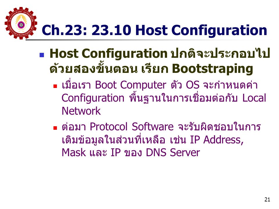 Ch.23: 23.10 Host Configuration