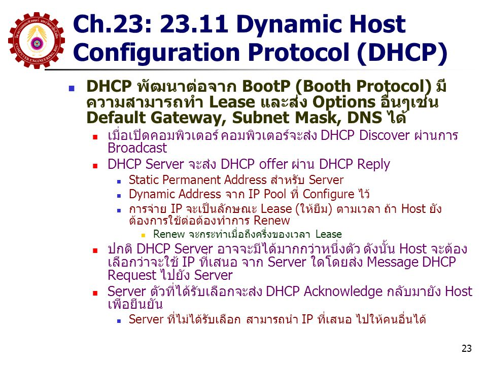 Ch.23: 23.11 Dynamic Host Configuration Protocol (DHCP)