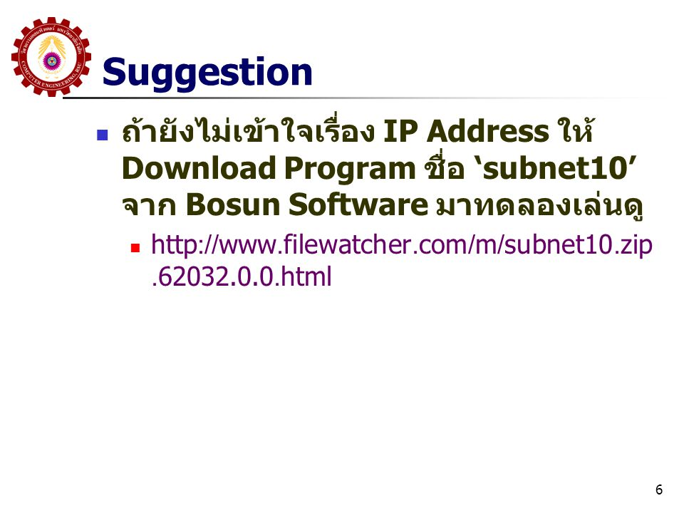 Suggestion ถ้ายังไม่เข้าใจเรื่อง IP Address ให้ Download Program ชื่อ 'subnet10' จาก Bosun Software มาทดลองเล่นดู