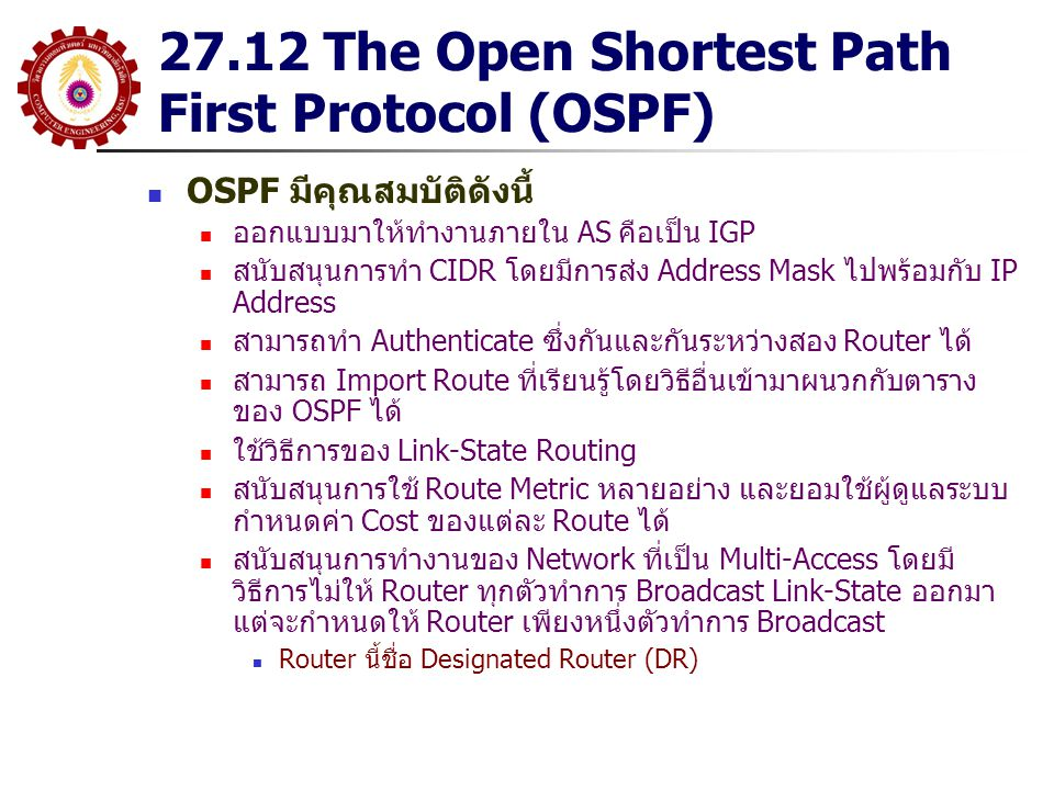 27.12 The Open Shortest Path First Protocol (OSPF)