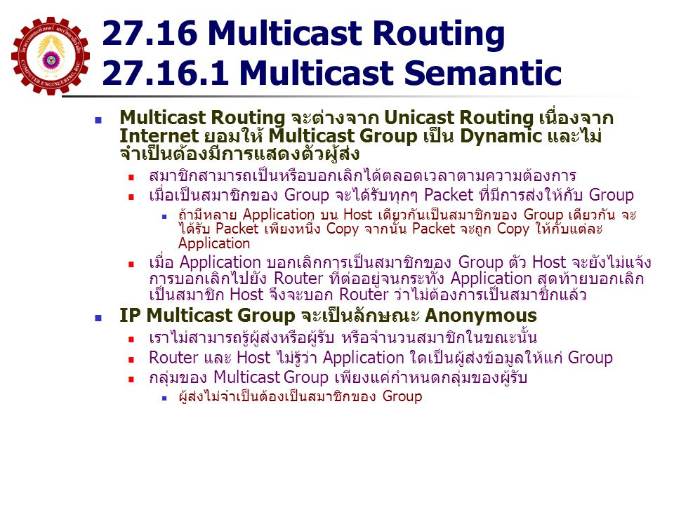 27.16 Multicast Routing 27.16.1 Multicast Semantic