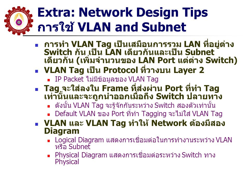 Extra: Network Design Tips การใช้ VLAN and Subnet
