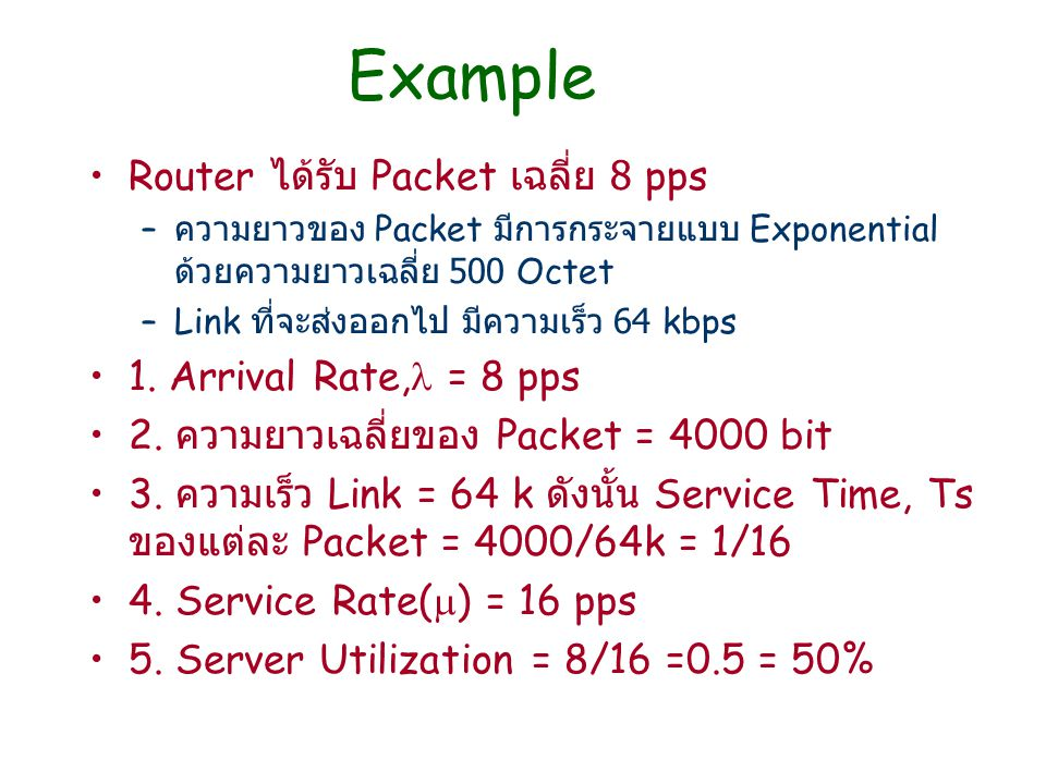 Example Router ได้รับ Packet เฉลี่ย 8 pps 1. Arrival Rate, = 8 pps