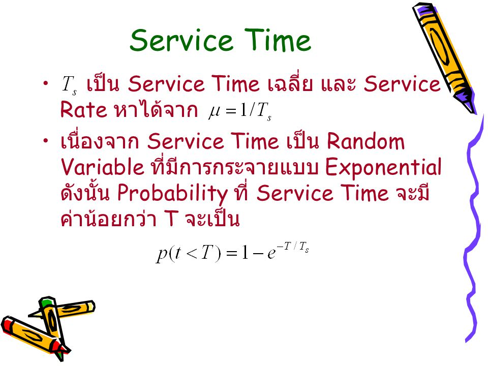 Service Time เป็น Service Time เฉลี่ย และ Service Rate หาได้จาก