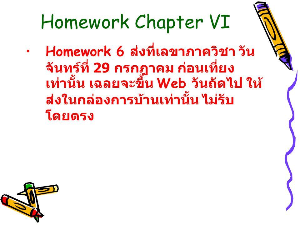 Homework Chapter VI