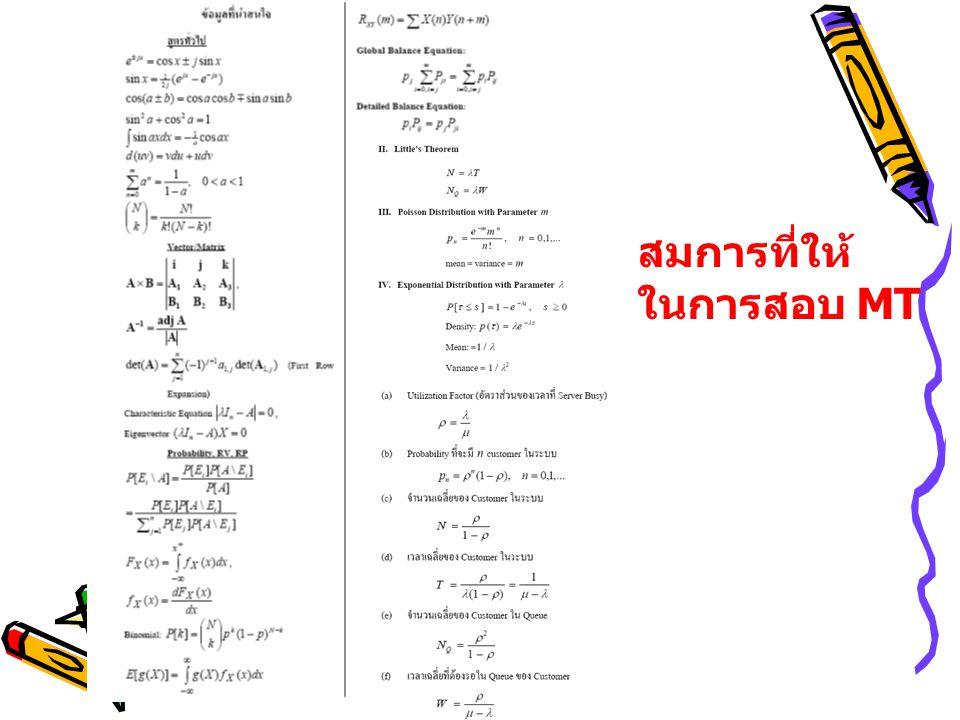 สมการที่ให้ ในการสอบ MT
