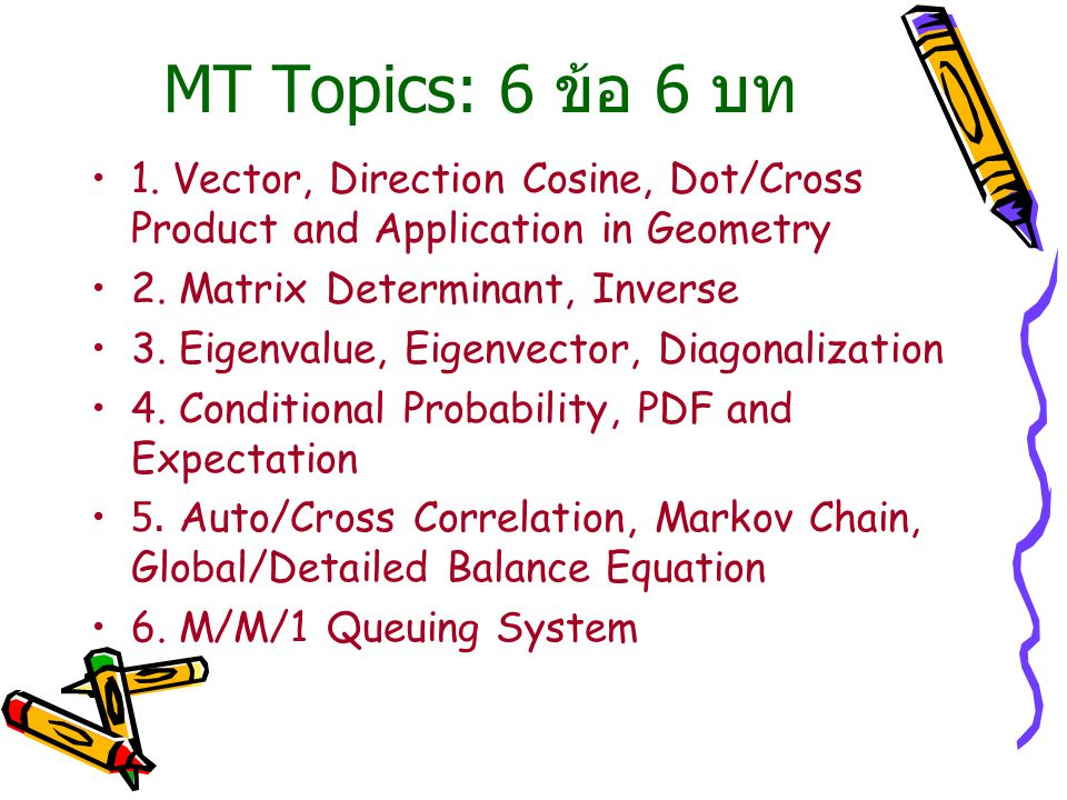 MT Topics: 6 ข้อ 6 บท 1. Vector, Direction Cosine, Dot/Cross Product and Application in Geometry. 2. Matrix Determinant, Inverse.