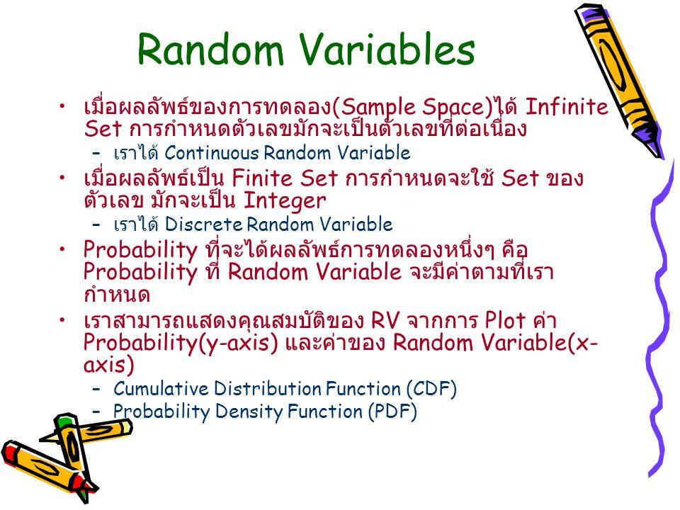 Random Variables เมื่อผลลัพธ์ของการทดลอง(Sample Space)ได้ Infinite Set การกำหนดตัวเลขมักจะเป็นตัวเลขที่ต่อเนื่อง.