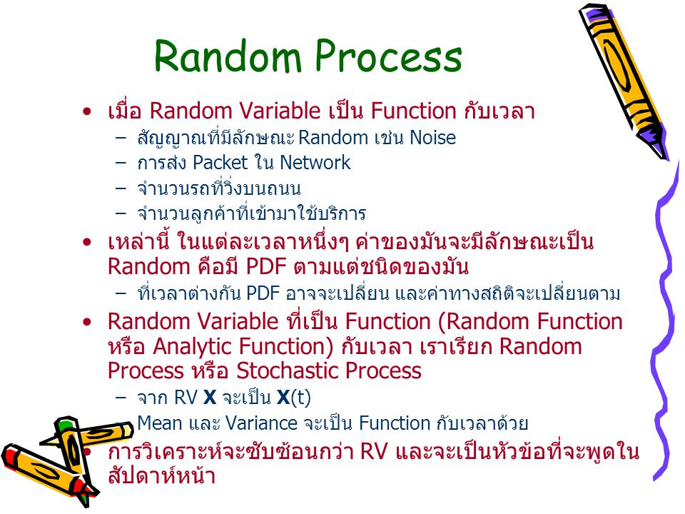 Random Process เมื่อ Random Variable เป็น Function กับเวลา