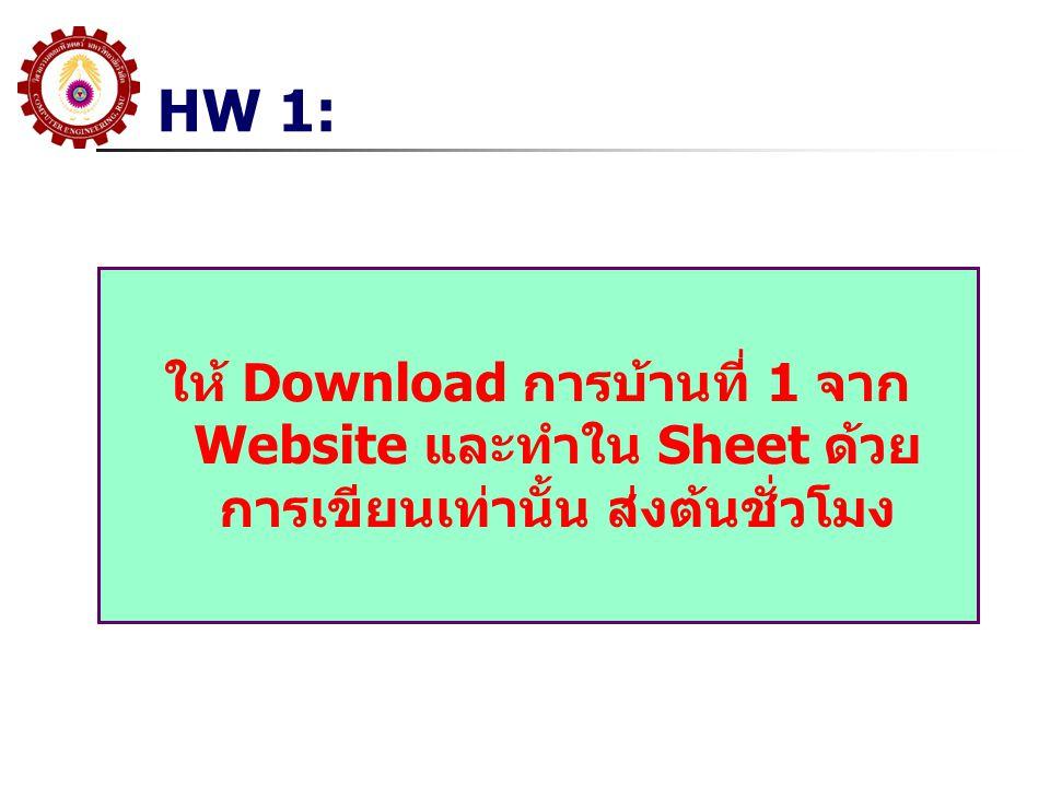 HW 1: ให้ Download การบ้านที่ 1 จาก Website และทำใน Sheet ด้วยการเขียนเท่านั้น ส่งต้นชั่วโมง