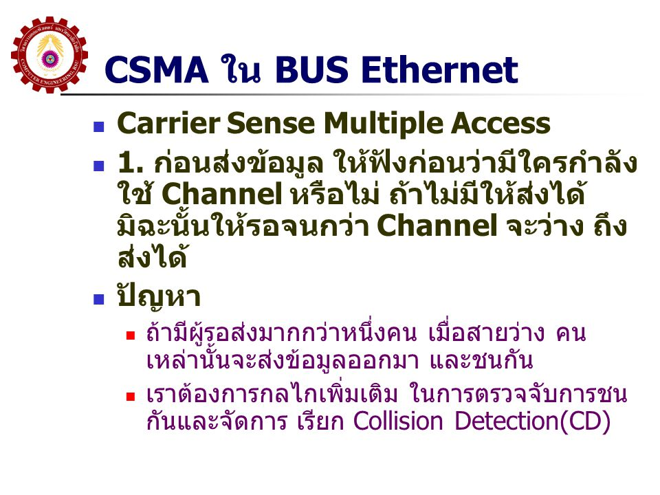 CSMA ใน BUS Ethernet Carrier Sense Multiple Access