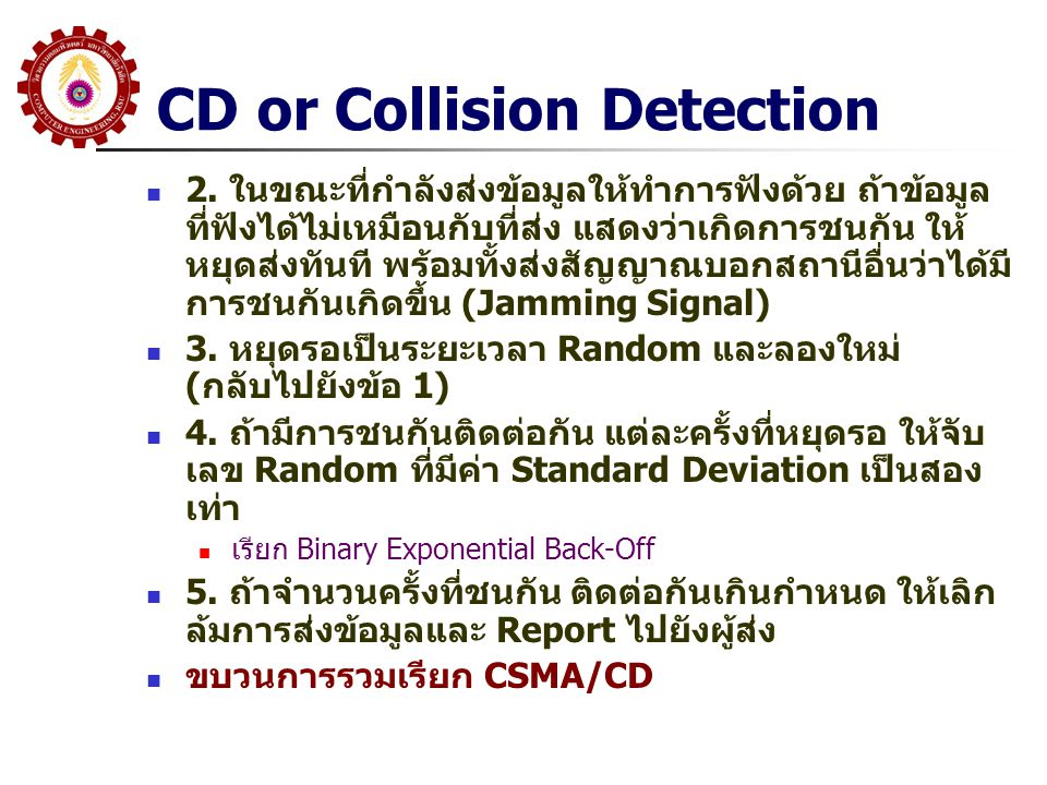 CD or Collision Detection