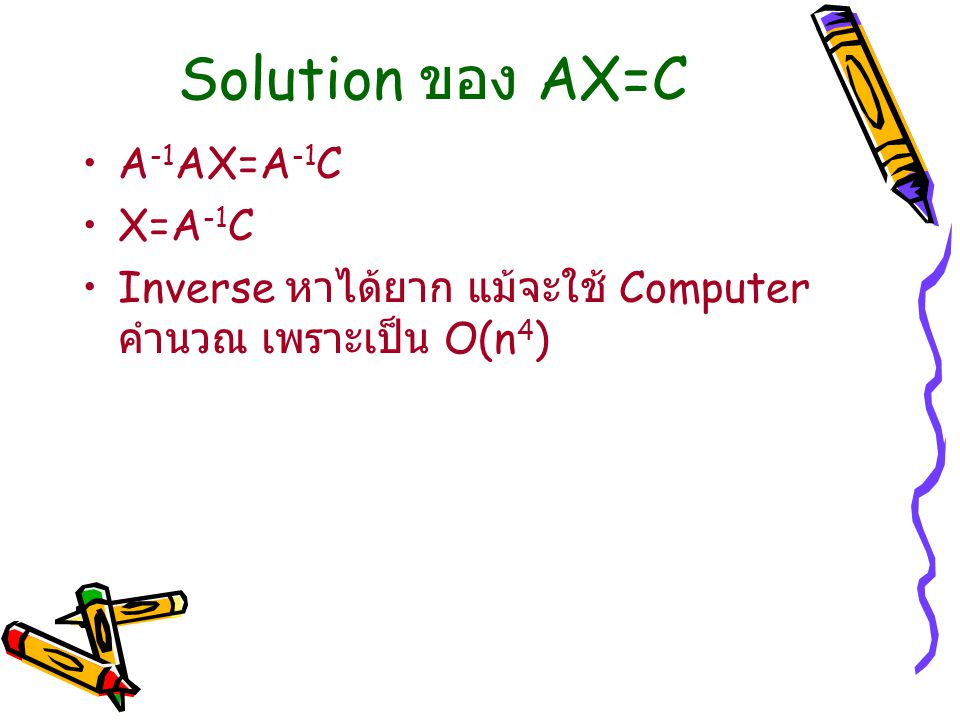 Solution ของ AX=C A-1AX=A-1C X=A-1C