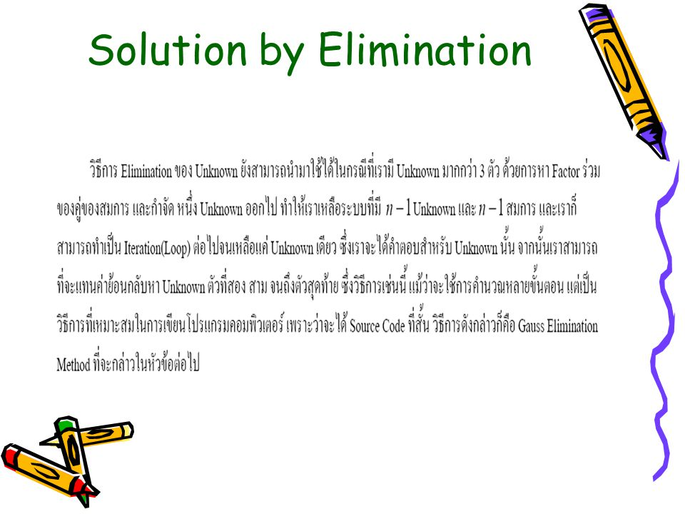Solution by Elimination