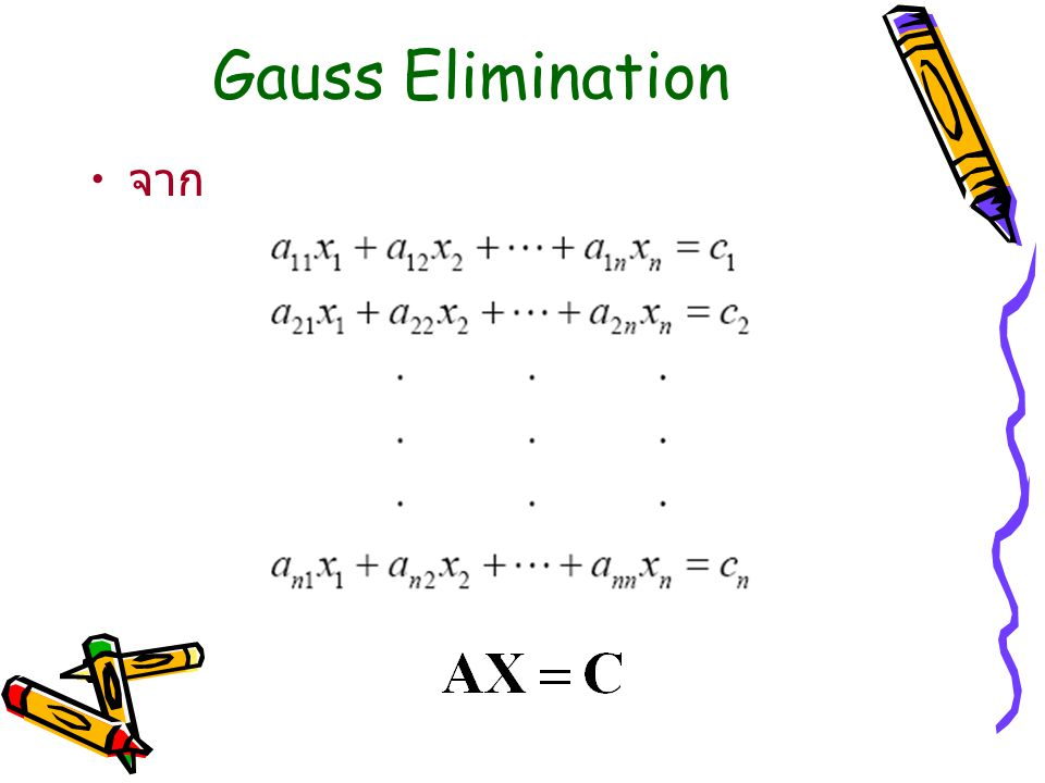 Gauss Elimination จาก