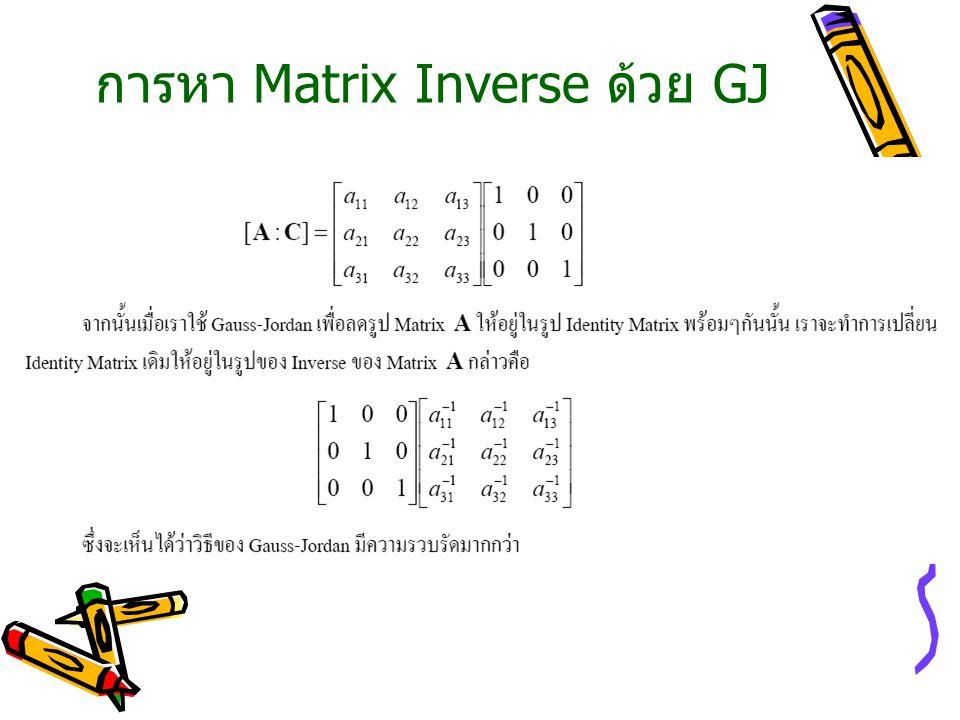 การหา Matrix Inverse ด้วย GJ