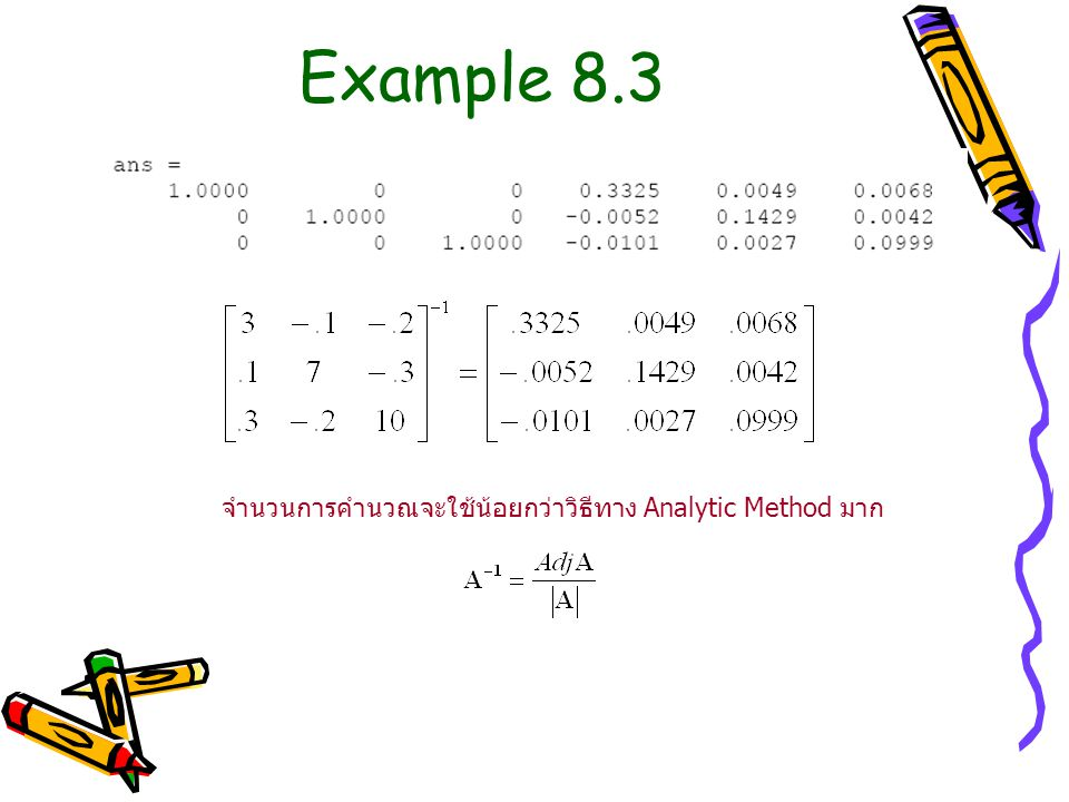 Example 8.3 จำนวนการคำนวณจะใช้น้อยกว่าวิธีทาง Analytic Method มาก
