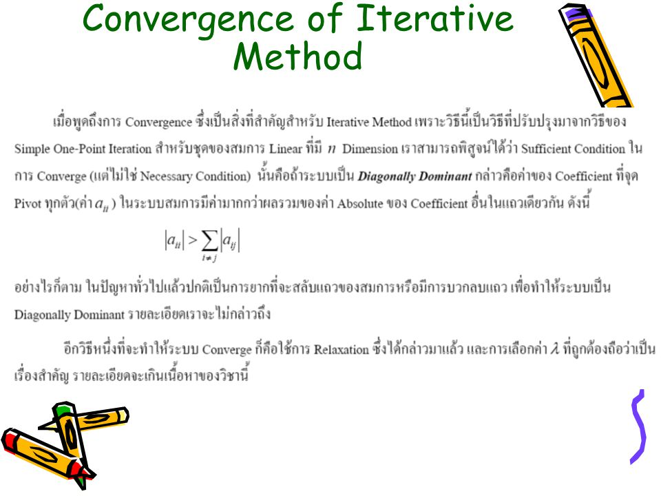 Convergence of Iterative Method
